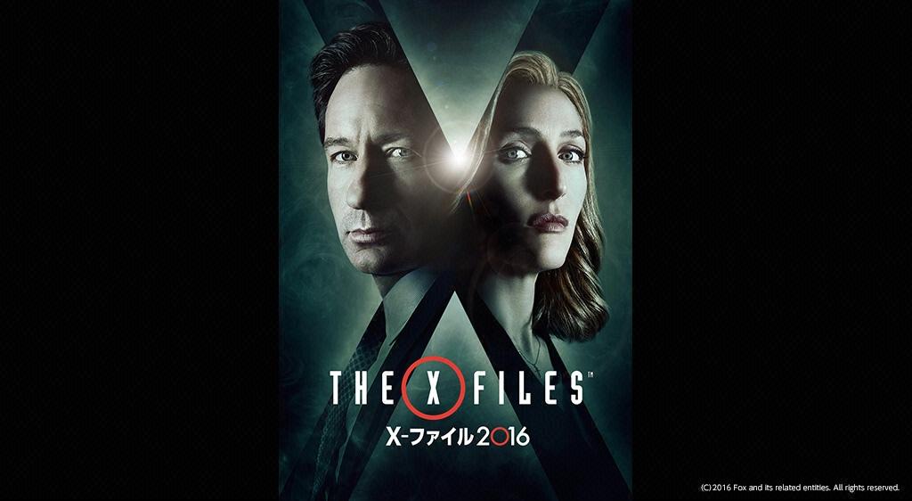 X-ファイル 2016