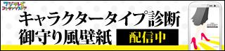 キャラクタータイプ診断&壁紙配信中!