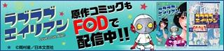 ラブラブエイリアン原作コミックもFODで配信中!!