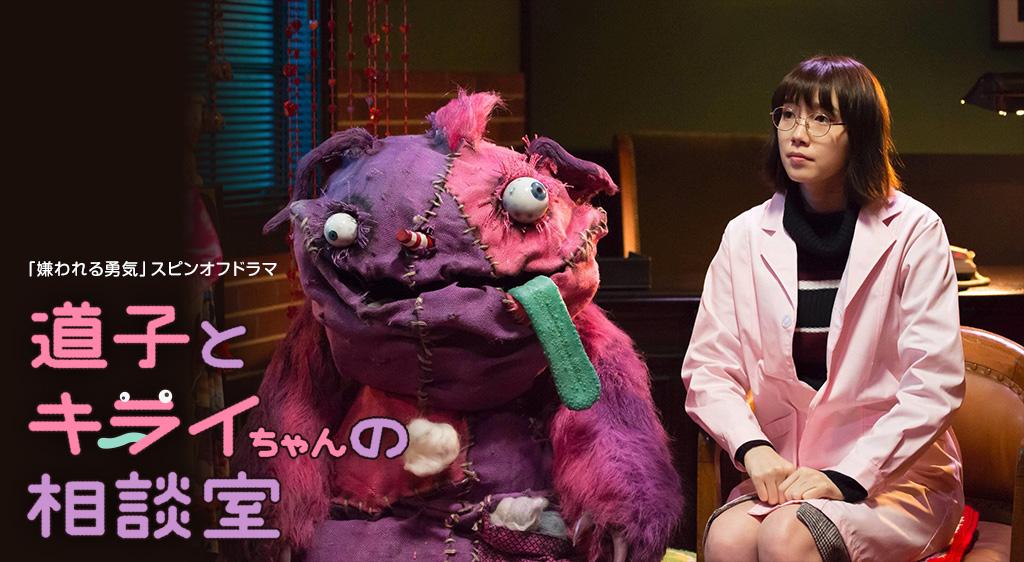 道子とキライちゃんの相談室