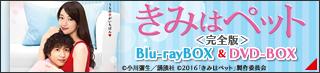 Blu-rayBOX&DVD-BOX