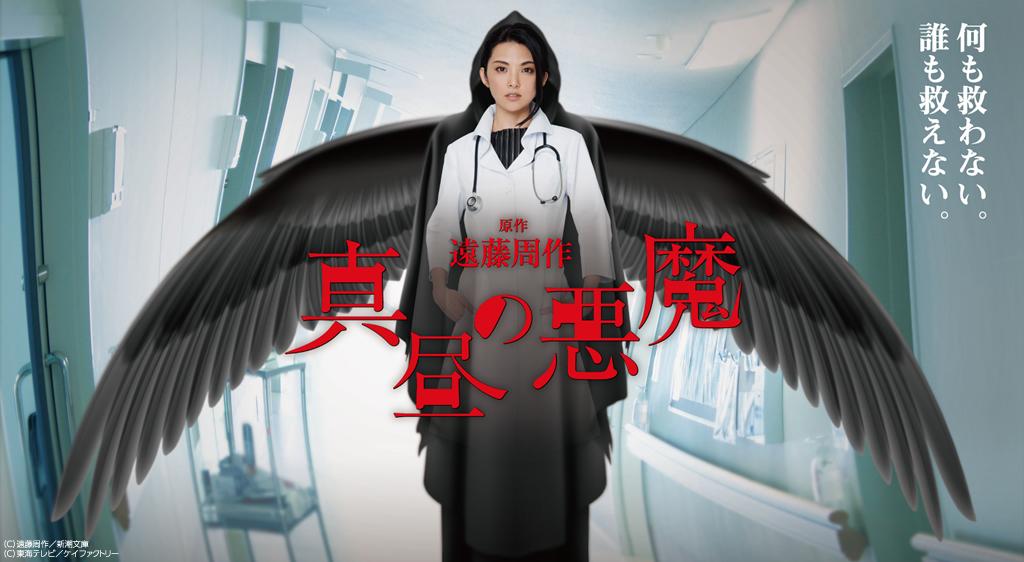 【東海テレビ】真昼の悪魔