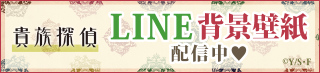 LINE背景壁紙配信中