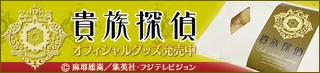 オフィシャルグッズ発売中!