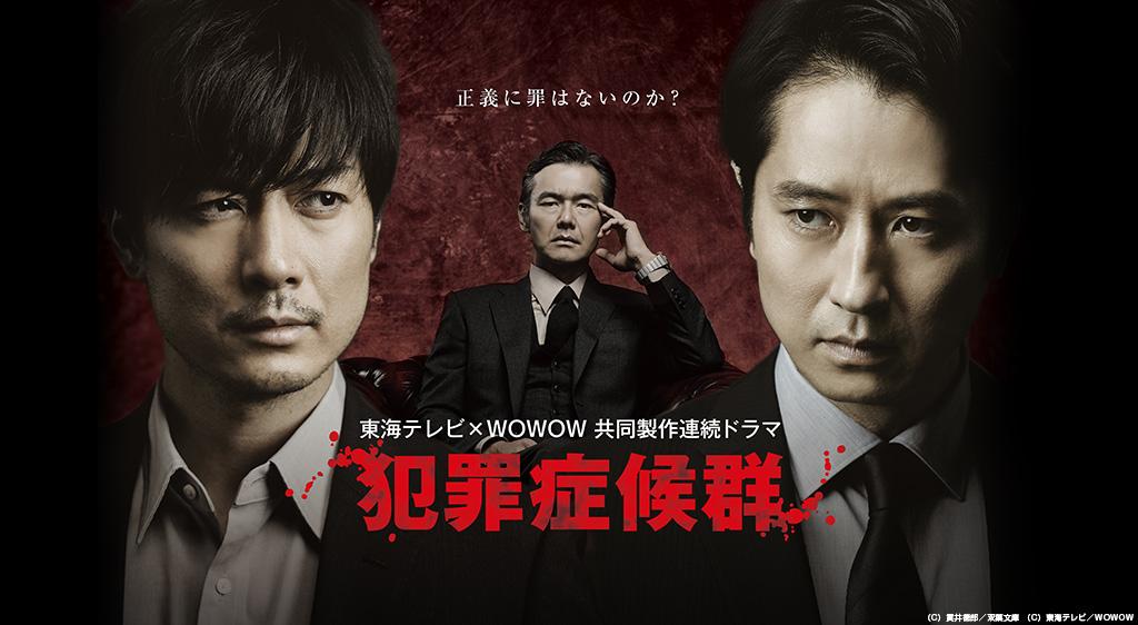 【東海テレビ×WOWOW】 犯罪症候群 Season1