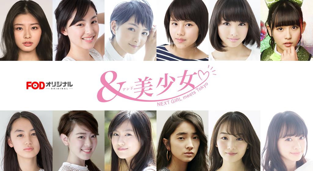 &美少女 NEXT GIRL meets Tokyo