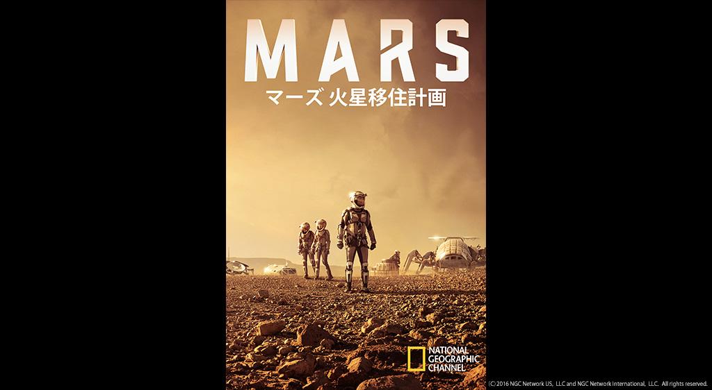 マーズ 火星移住計画 シーズン1