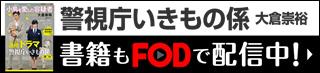 警視庁いきもの係 書籍もFODで配信中!