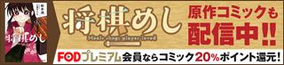 将棋めし 原作コミックも配信中!!