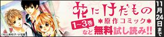 花にけだもの 原作コミック1~3巻など無料試し読み!11月24日まで