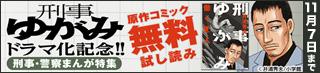 刑事ゆがみドラマ化記念!原作コミック無料試し読み11月7日まで