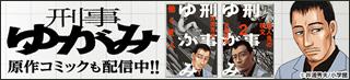刑事ゆがみ原作コミックも配信中!