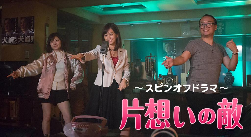 民衆の敵スピンオフドラマ 「片想いの敵」
