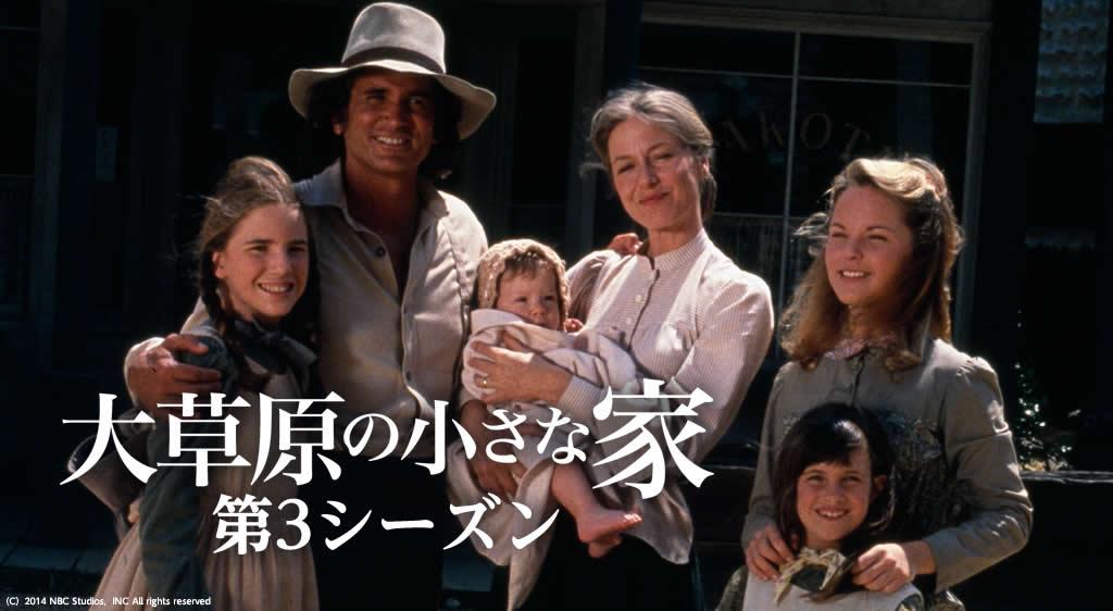 大草原の小さな家 第3シーズン