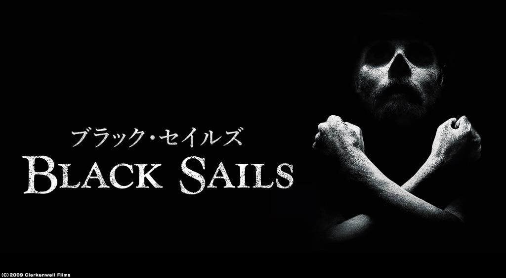 BlackSails/ブラック・セイルズ シーズン1