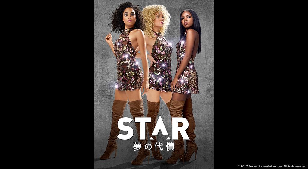 STAR スター 夢の代償 シーズン1