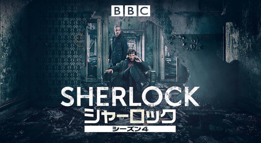 SHERLOCK シャーロック シーズン4