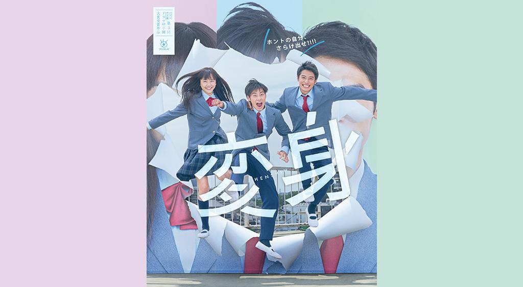 第3回ドラマ甲子園「変身」