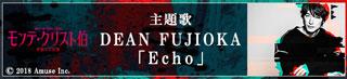 主題歌 DEAN FUJIOKA 「Echo」