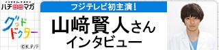 山﨑賢人さんインタビュー