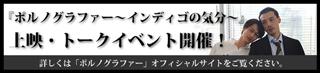 ポルノグラファー~インディゴの気分~ 上映・トークイベント開催!