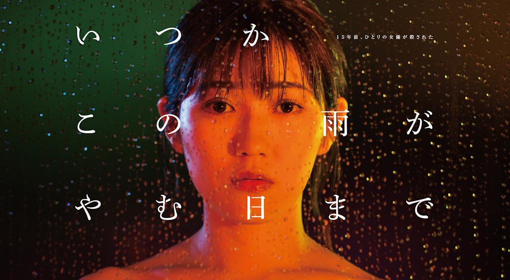 【東海テレビ】いつかこの雨がやむ日まで