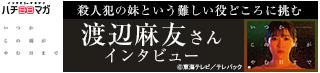 渡辺麻友さんインタビュー