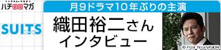 織田裕二さんインタビュー