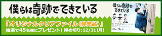 僕らは奇跡でできている「オリジナルクリアファイル(非売品)」プレゼント!12月31日まで