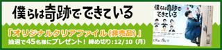 僕らは奇跡でできている「オリジナルクリアファイル(非売品)」プレゼント!12月10日まで