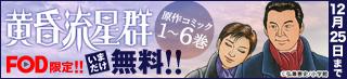 黄昏流星群 原作コミック1~6巻FOD限定!いまだけ無料!12月25日まで