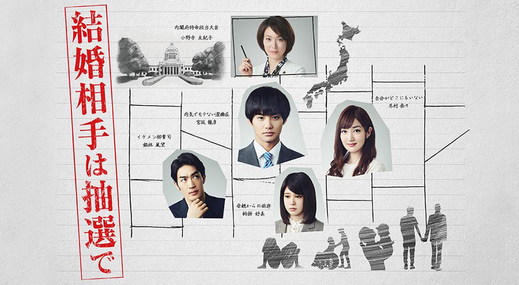 【東海テレビ】結婚相手は抽選で
