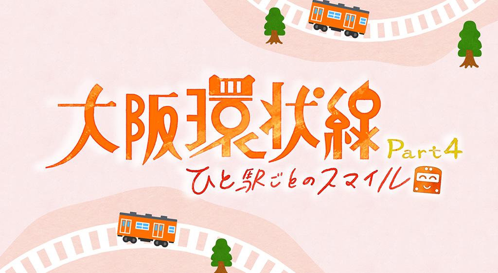 大阪環状線 Part4 ひと駅ごとのスマイル