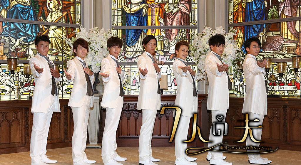 【東海テレビ】7人の夫 ―劇団ヘラクレスの掟 Next Stage―