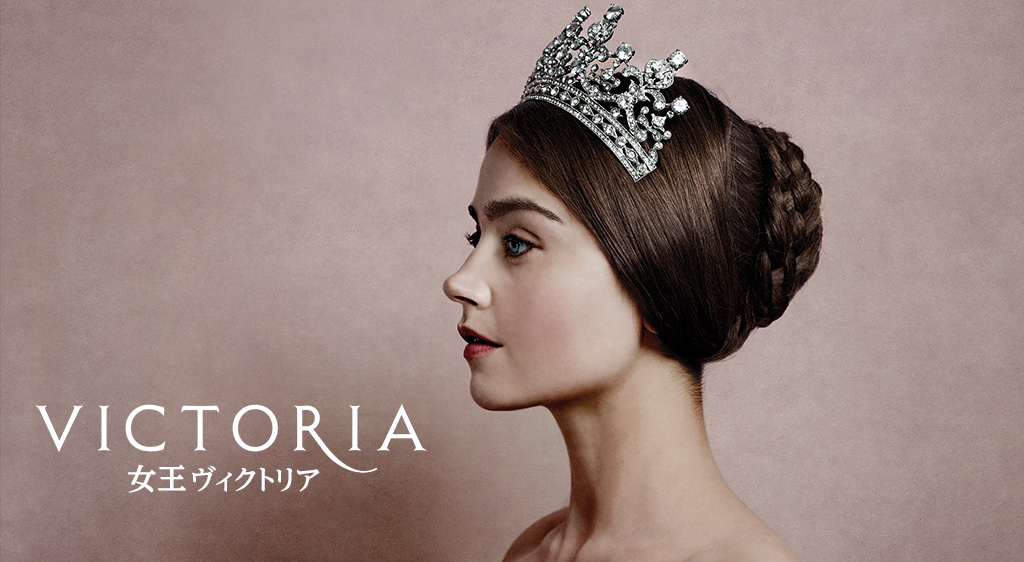 女王ヴィクトリア