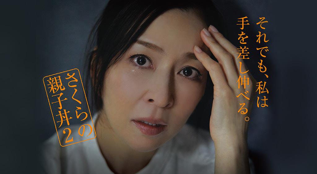 【東海テレビ】さくらの親子丼2