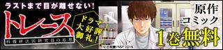 ドラマ大好評御礼!トレース原作コミック1巻無料!