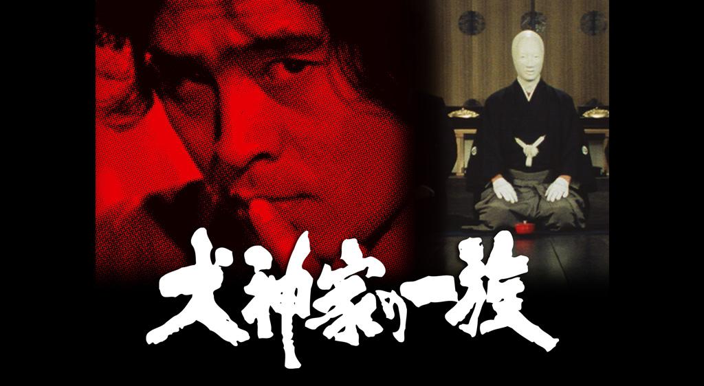 犬神家の一族(1977)