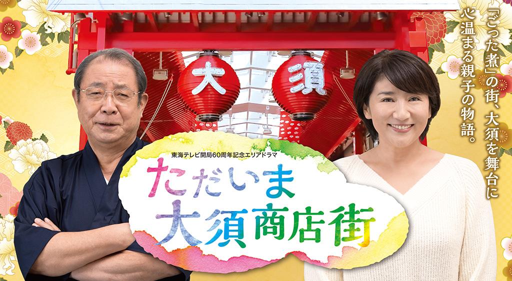 東海テレビ開局60周年記念エリアドラマ「ただいま大須商店街」