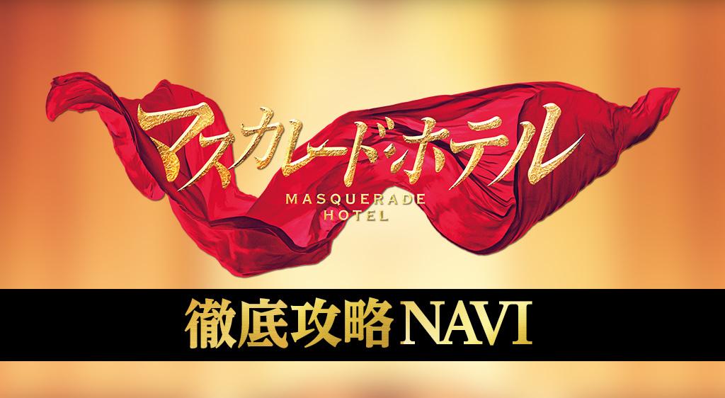 映画「マスカレード・ホテル」徹底攻略NAVI