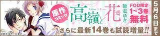 高嶺と花 FOD限定1~3巻無料! さらに最新14巻も試読増量!5月6日まで