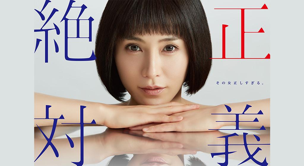 【東海テレビ】絶対正義