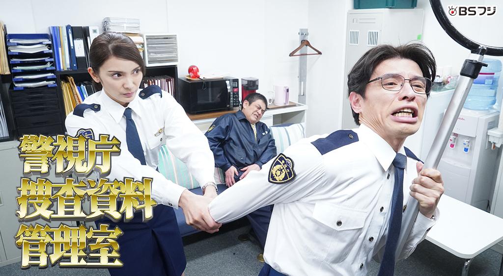 【BSフジ】警視庁捜査資料管理室