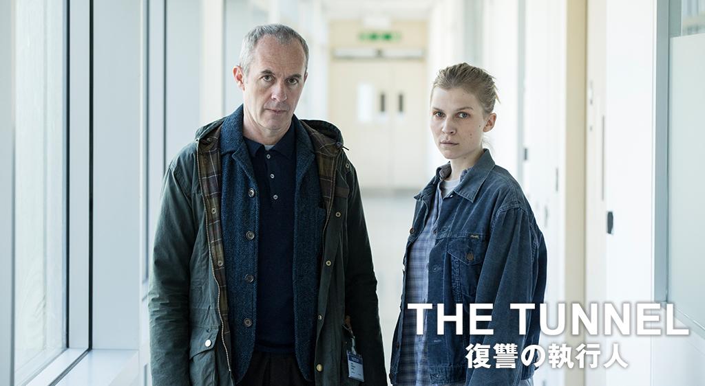 THE TUNNEL/トンネル Season3 -復讐の執行人
