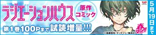 ラジエーションハウス 原作コミック 第1巻100Pまで試読増量! 5月19日まで