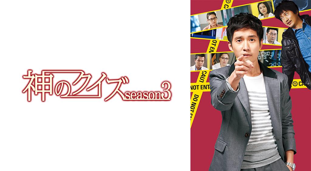 神のクイズ シーズン3