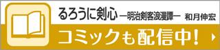 るろうに剣心―明治剣客浪漫譚― 和月伸宏 コミックも配信中!