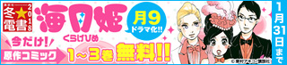海月姫 今だけ!原作コミック1~3巻無料!1月31日まで