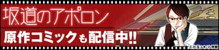 「坂道のアポロン」原作コミックもFODで好評配信中!