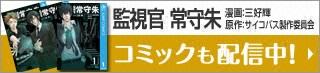監視官 常守朱 漫画:三好輝 原作:サイコパス製作委員会 コミックも配信中!